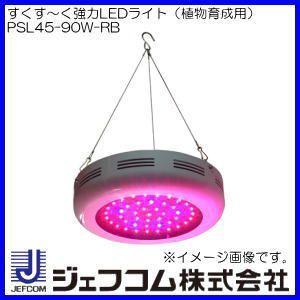 すくす〜く強力LEDライト(植物育成用) PSL45-90W-RB ジェフコム・デンサン|soukoukan