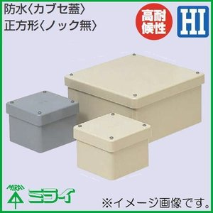 受注生産 注目ブランド 防水プールボックス 350x350x150mm 正方形 ノック無 MIRAI トレンド ベージュ 1ヶ PVP-3515BJ 未来工業