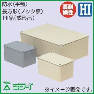 受注生産 防水プールボックス 平蓋 600x500x350mm 長方形 直営店 ノック無 MIRAI PVP-605035A 直営店 未来工業 グレー 1ヶ