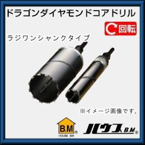 希望者のみラッピング無料 ドラゴンダイヤモンドコアドリル 回転用 ラジワンシャンク式 105Φ ハウスビーエム 無料サンプルOK RDG-105