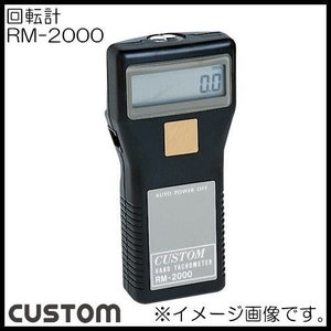デジタル回転計 RM-2000 カスタム CUSTOM RM2000|soukoukan
