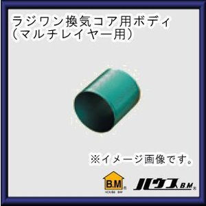 ラジワン換気コアドリルシリーズ用マルチレイヤー替刃 ボディのみ 往復送料無料 110Φ RML-110BK ハウスビーエム 人気商品