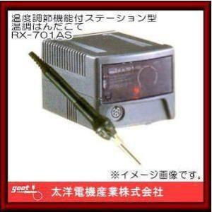 定番スタイル RX-701AS 温度調節機能付ステーション型温調はんだこて AL完売しました グット