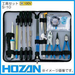工具セット S-10 舗 HOZAN 全店販売中 ホーザン