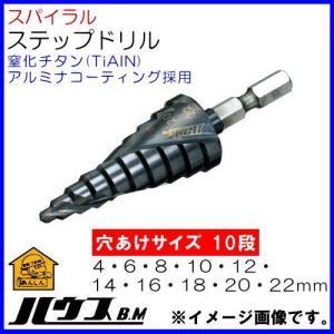 スパイラルステップドリル 10段 SD4-22J ハウスビーエム SD422J|soukoukan