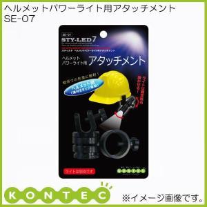 ヘルメットパワーライト用アタッチメント SE-07 コンテック KONTEC|soukoukan