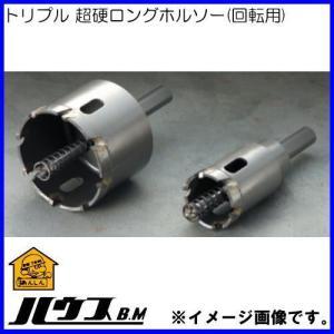 トリプル超硬ロングホルソー 80mm 回転用 SHP-80 ハウスビーエム|soukoukan