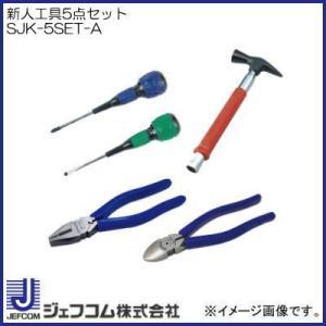 デンサン 新人工具5点セット SJK-5SET-A ジェフコム JEFCOM DENSAN