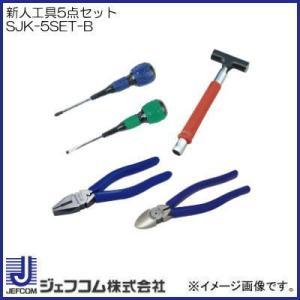 デンサン 新人工具5点セット SJK-5SET-B ジェフコム JEFCOM DENSAN