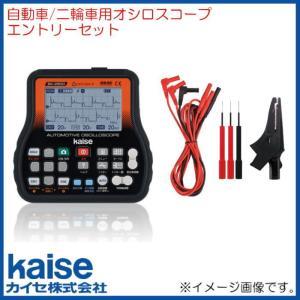 自動車/二輪車用オシロスコープ エントリーセット SK-2500 カイセ kaise SK2500|soukoukan