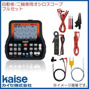 自動車/二輪車用オシロスコープ フルセット SK-2500 カイセ kaise SK2500|soukoukan