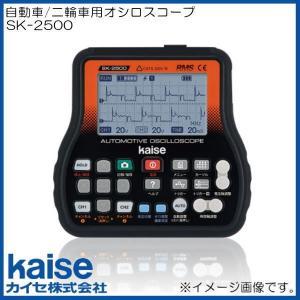 自動車/二輪車用オシロスコープ SK-2500 カイセ kaise SK2500|soukoukan