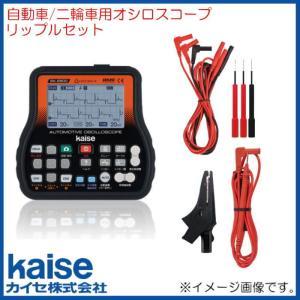 自動車/二輪車用オシロスコープ リップルセット SK-2500 カイセ kaise SK2500|soukoukan