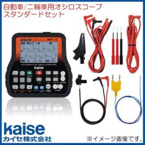 自動車/二輪車用オシロスコープ スタンダードセット SK-2500 カイセ kaise SK2500|soukoukan