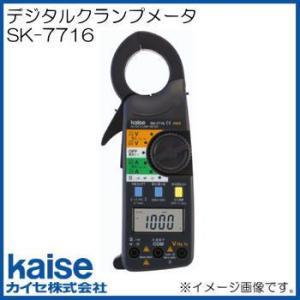 kaise SK-7716 デジタルクランプメータ カイセ SK7716 soukoukan