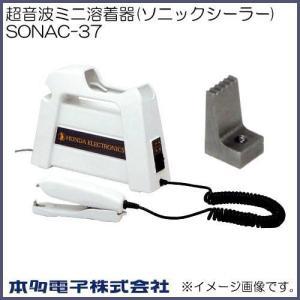 ソニックシーラー SONAC-37 超音波ホッチキス 本多電子|soukoukan