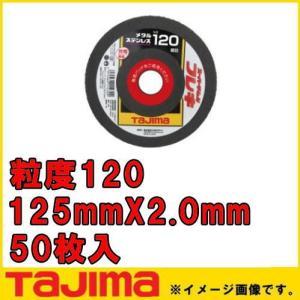 スーパーマムシフレキ 細目 125x2.0mm 50枚 直送品 タジマ 贈答品 TAJIMA 人気海外一番 SPMF-125-20-120