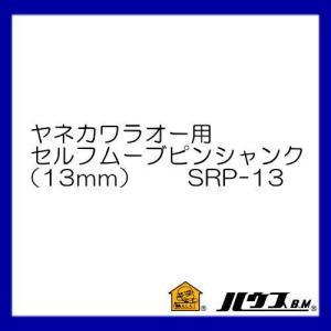 ヤネカワラオー用部品(セルフムーブピンシャンク・13mm) SRP-13 ハウスビーエム|soukoukan