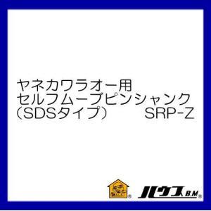 ヤネカワラオー用部品(セルフムーブピンシャンク・SDSタイプ) SRP-Z ハウスビーエム|soukoukan