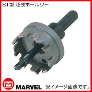 ST型 超硬ホールソー 27mm ST-27 マーベル MARVEL