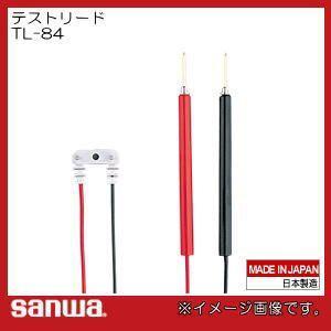 テストリード TL-84 三和電気計器 SANWA TL84|soukoukan