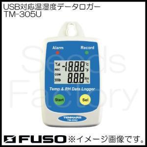 USB対応温湿度データロガー ついに入荷 TM-305U FUSO 完全送料無料 TM305U