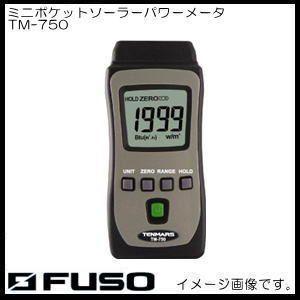 ミニポケットソーラーパワーメータ TM-750 FUSO TM750|soukoukan
