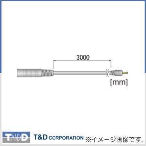 TR-1C30 センサ延長ケーブル おんどとり T&D TR1C30