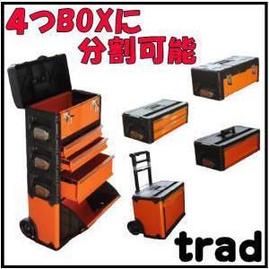 合体式ツールチェスト 4つの工具箱に分割 TRD-TC5 Trad|soukoukan