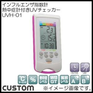 紫外線測定器 UVチェッカー UVH-01 カスタム...