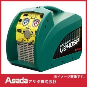 エコセーバーV240SP ES640 フロン回収機 アサダ Asada|soukoukan