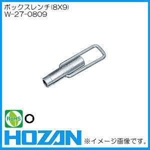ボックスレンチ(8X9) W-27-0809 HOZAN ホ...