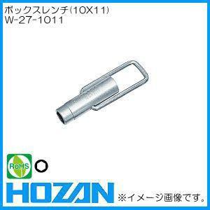 ボックスレンチ(10X11) W-27-1011 HOZAN...