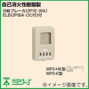 電力量計ボックス 分岐ブレーカ ELB付 1個用 WP2-201KJ 未来工業 ベージュ メーカー在庫限り品 別倉庫からの配送 MIRAI