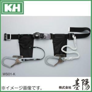 セール 2丁掛アリールロック タフスチール 安全帯 ブラックXブラック WS01-K 基陽 KH soukoukan