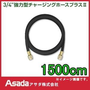3/4強力型チャージングホースプラスII 1500cm Y18550 アサダ ASADA 受注生産|soukoukan