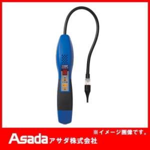 UVライト付ヒートセンサー式リークディテクタ Y69338 アサダ ASADA|soukoukan