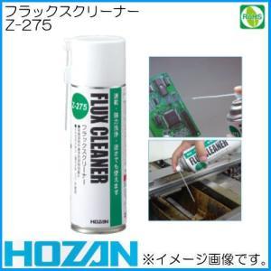 ホーザン フラックスクリーナー(480ml) Z-275 HOZAN soukoukan