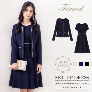 ジャケット&ワンピース セットアップ ドレス パイピングの入ったデザインのジャケットと 半袖フレアワ...