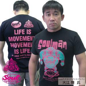 ART JUNKIE TOKYOコラボレーション「SOULMAN 1」Tシャツ ブラック soul-sports