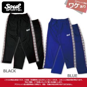 ワケあり SOUL SPORTSオリジナル ジャージパンツ(ロング) ブラック/ブルー|soul-sports