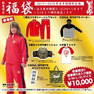 SOUL SPORTS Yahoo!店限定福袋! 超豪華5点入り! 数量限定!|soul-sports