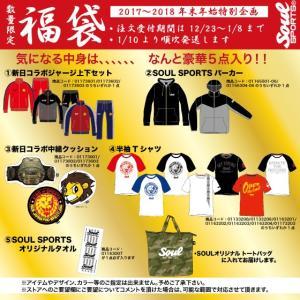 SOUL SPORTS Yahoo!店限定福袋! 超豪華5点入り! 数量限定!|soul-sports|03