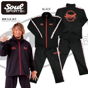 SOUL SPORTSオリジナル 袖テープ付きジャージ上下セット 2018新作 ブラック/ネイビー|soul-sports|02