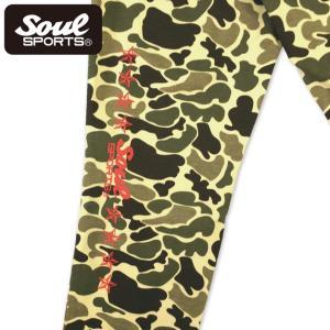 SOUL SPORTSオリジナル プリントロゴ スウェットパンツ(ロング丈) ダックハンターカモ総柄 2018新作|soul-sports|09