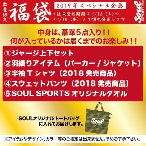 2019年スペシャル企画!数量限定 福袋5点セット!|soul-sports|04