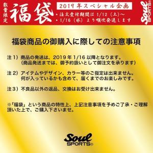 2019年スペシャル企画!数量限定 福袋5点セット!|soul-sports|05