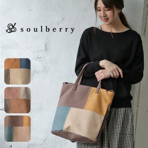 カラーブロック2WAYショルダーバッグ レディース 鞄 トート 手提げ 肩掛け 斜め掛け フェイクレザー 合皮 パッチワーク 切り替え A4対応 soulberryオリジナル|soulberry