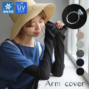 アームカバー レディース UV手袋 UVカット 紫外線カット 接触冷感  抗菌防臭 ロング 指なし ...