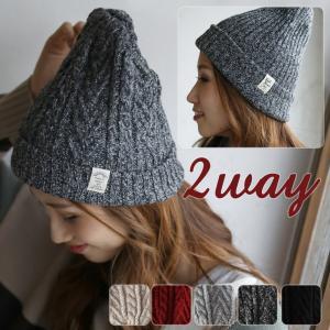 リブ編み2WAYニットキャップ レディース 帽子 ニット帽 ワッチ ケーブル編み 縄編み リバーシブル|soulberry
